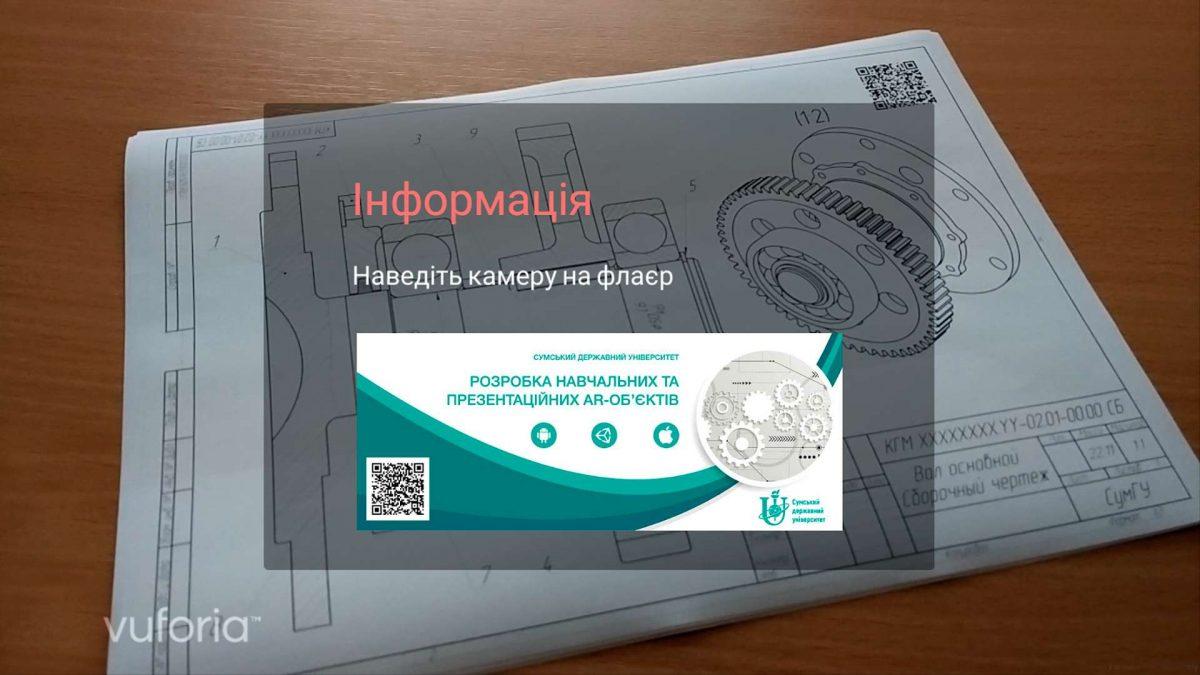 Демонстраційна AR-модель будови валу